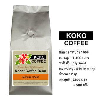 KOKO Coffee เมล็ดกาแฟคั่ว อาราบิก้า 100% คั่วกลาง 250 กรัม x 2 ถุง(500 กรัม)