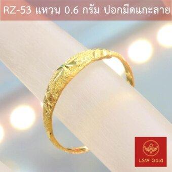 LSW แหวนทองคำแท้ 0.6 กรัม ลาย ปอกมีดแกะลายหน้ากว้างขัดทรายรอบวง RZ-53