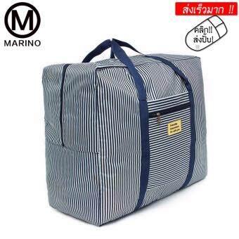 Marino กระเป๋าสำหรับหิ้วขึ้นเครื่อง กระเป๋าพับได้ กระเป๋าเดินทาง No.9007