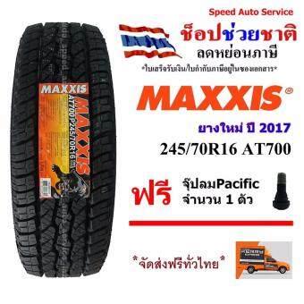 MAXXIS ยางรถยนต์ 245/70R16 รุ่น AT-700 1 เส้น (ฟรี จุ๊บลม Pacific ทุกเส้น)