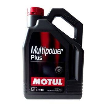 อยากขาย MOTUL SAE 10W-40 Multipower Plus น้ำมันเครื่อง ขนาด 4 ลิตร
