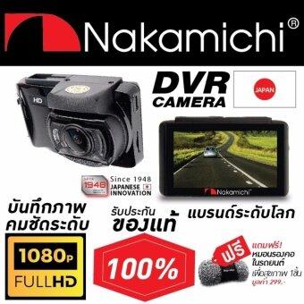 Nakamichi CAR DVR กล้องติดรถยนต์  กล้องติดในรถยนต์ \nกล้องบันทึกหน้ารถ  กล้องบันทึกรถยนต์  กล้องบันทึกในรถยนต์ \nกล้องบันทึก  กล้องDVR  กล้องดีวีอาร์  กล้องบันทึกเหตุการณ์ \nกล้องติดหน้ารถ  กล้องติดหน้ารถยนต์ FULL HD 1080P\nชัดทั้งกลางวันและกลางคืน