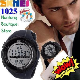 *** NBS SPEICAL OFFER*** Skmei 1025 นาฬิกาดิจิทัล (สีเทา)