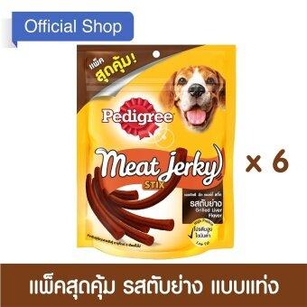 ต้องการขาย PEDIGREE® Dog Snack Meat Jerky Stix Grilled Liver Flavour เพดดิกรี®ขนมสุนัข มีทเจอร์กี้ สตี๊ก รสตับย่าง 240กรัม 6 ถุง