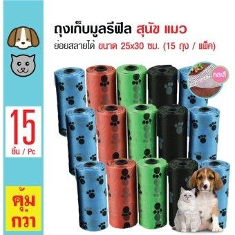 ประกาศขาย Pet Scoop Bag ถุงเก็บมูลรีฟิล ย่อยสลายได้ สำหรับสุนัขและแมว ขนาด 25x30 ซม. (15 ถุง / แพ็ค) x 15 แพ็ค