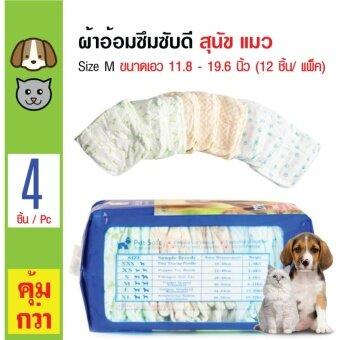 Pet Soft ผ้าอ้อมสุนัข ฝึกขับถ่าย Size M สำหรับสุนัขน้ำหนัก 6-11 กิโลกรัม รอบเอว 30-50 ซม. (12 ชิ้น/แพ็ค) x 4 แพ็ค