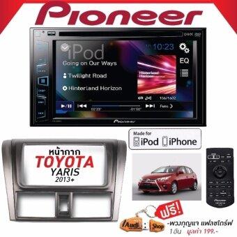 PIONEER วิทยุติดรถยนต์  จอติดรถยนต์  เครื่องเล่นติดรถยนต์ เครื่องเสียงติดรถยนต์ แบบ 2 DIN AVH-195DVD พร้อมหน้ากาก YARIS 2013+