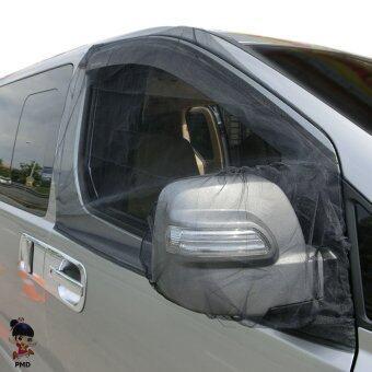 PMD ผ้ามุ้งกันยุงสำหรับรถยนต์ มุ้งรถยนต์ - รถกระบะ รถใหญ่ สีดำ