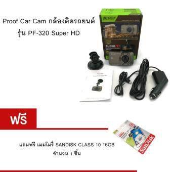 Proof Car Cam กล้องติดรถยนต์ รุ่น PF-320 Super HD