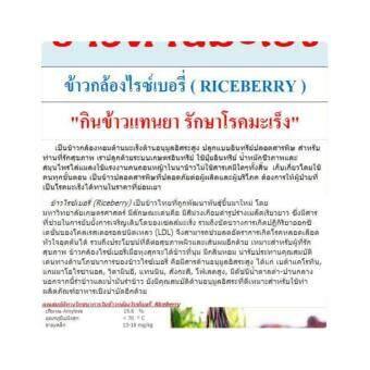 Rice berry ข้าวไรซ์เบอรี่ ปลอดสารพิษ100% x 1 kg. (image 4)
