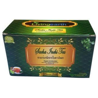 ชาสมุนไพร ชาถั่วดาวอินคา ชาดอกไม้ - Sacha Inchi Herbal Tea Jasmine 2 pack. (image 0)