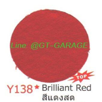 สีสเปรย์ SAMURAI #Y138* สีแดงสด