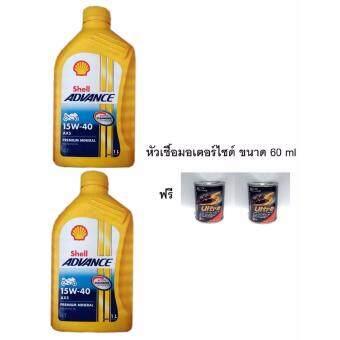 Shell (เชลล์) Advance AX5 4T SAE 15W-40 1 ลิตร 2 ขวด ฟรี BCP หัวเชื้อมอเตอร์ไซด์ 60 ml 2 ขวด