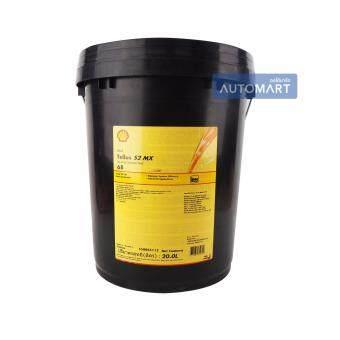 ต้องการขายด่วน SHELL น้ำมันไฮโดรลิก TELLUS S2 MX INDUSTRIAL HYDRAULIC FLUID(TELLUS S2 MX) 68 20ลิตร
