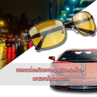 Sinlin แว่นตากลางคืน ป้องกัน UV400 แว่นตาขับรถเวลากลางคืน แว่นกันแดด รุ่น GNV03-XU