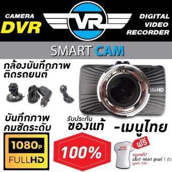 SMART CAM CAR DVR กล้องติดรถยนต์  กล้องติดในรถยนต์ \nกล้องบันทึกหน้ารถ  กล้องบันทึกรถยนต์  กล้องบันทึกในรถยนต์ \nกล้องบันทึก  กล้องDVR  กล้องดีวีอาร์  กล้องบันทึกเหตุการณ์ \nกล้องติดหน้ารถ  กล้องติดหน้ารถยนต์ FULL HD 1080P\nชัดทั้งกลางวันและกลางคืน