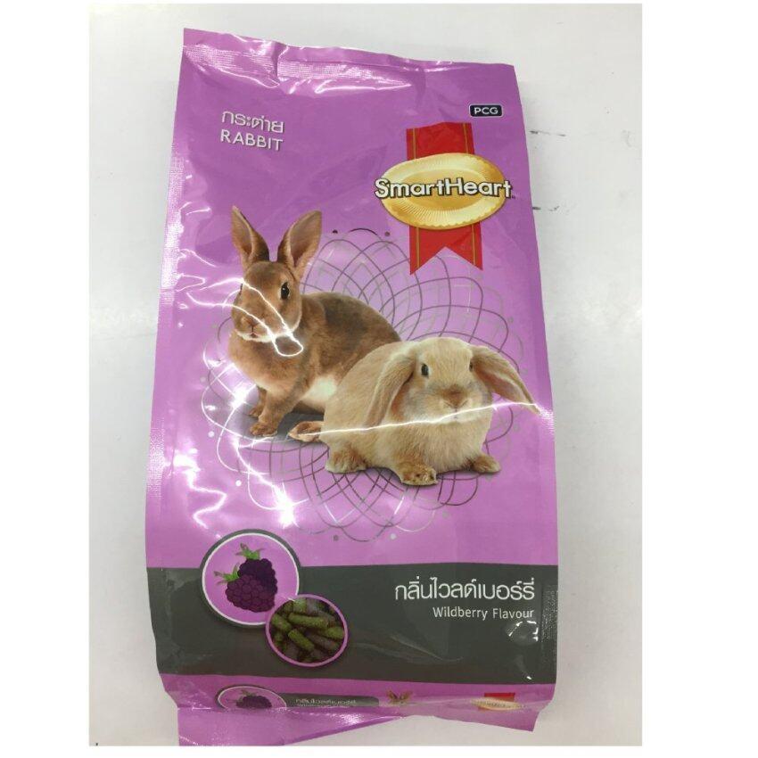Smartheart อาหารกระต่าย กลิ่นไวลด์เบอร์รี่ 3กก.