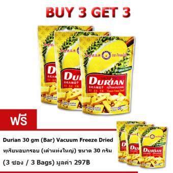 Thai Ao Chi Durian 30 gm (Buy3Get3) Vacuum Freeze Driedทุเรียนอบกรอบ 30 กรัม (ซื้อ 3 แถม 3)