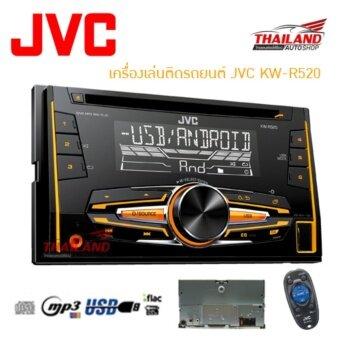 Thailand เครื่องเล่นติดรถยนต์ JVC KW-R520