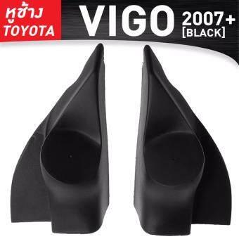 หูช้างทวิตเตอร์ TOYOTA VIGO  VIGO CHAMP (07-14) สีดำ