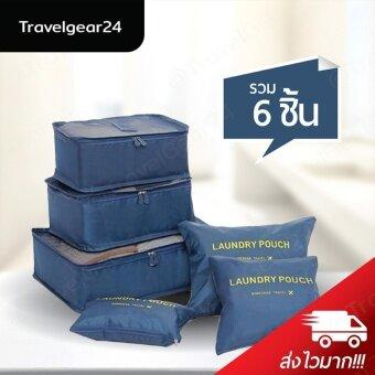 TravelGear24 กระเป๋าจัดระเบียบเสื้อผ้า สำหรับเดินทาง เซ็ท 6 ชิ้น Organizing Bag Set 6 PCS Travel Bag Luggage (Navy/สีน้ำเงิน)