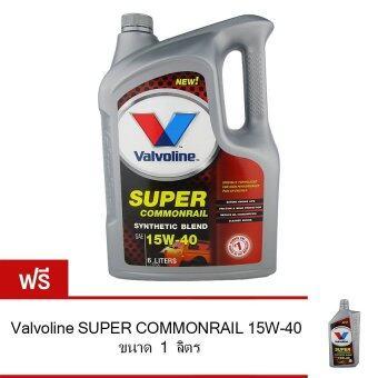 VALVOLINE น้ำมันเครื่อง SUPER COMMONRAIL 15W-40 6 ลิตร ฟรี 1 ลิตร