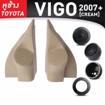 หูช้างทวิตเตอร์ VIGO  VIGO CHAMP 07-14 (ครีม) + ทวิตเตอร์ซิลค์โดม
