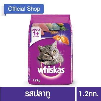 WHISKAS® Cat Food Dry Pockets Adult Mackerel Flavour วิสกัส®อาหารแมวชนิดแห้ง แบบเม็ด พ็อกเกต สูตรแมวโต รสปลาทู1.2กก 1 ถุง